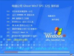电脑公司Ghost_Win7_32位_娱乐装机版_2016.07
