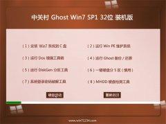 中关村系统Ghost_Win7_32位_青春装机版_2016.07