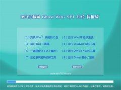 999宝藏网Ghost_Win7_32位_官方装机版_2016.07