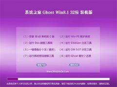 系统之家Ghost_Win8.1_32位_纯净装机版_2016.07