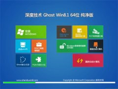 深度技术官网Ghost Win8.164位 纯净版 2016.07