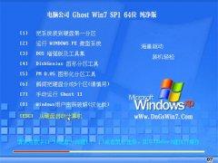 电脑公司官网Ghost Win7 x64 免激活纯净版 2016.07
