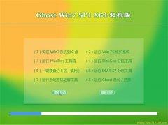 Ghost Win7 64位 装机旗舰版(免激活)2016.07