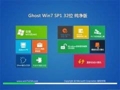 Ghost Win7 SP1 32位(无需激活) 纯净版 2016.07
