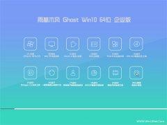 雨林木风Ghost Win10 64位 企业版 2016.07(免激活)