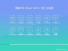 雨林木风Ghost Win10 32位 企业版 2016.07(免激活)