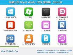 电脑公司Whost win8.1 32位 装机版 2016.08(免激活)