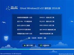 深度技术Ghost Win10 32位 装机版 2016.08(自动激活)