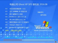 ���Թ�˾ GHOST XP SP3 װ��� 2016.08