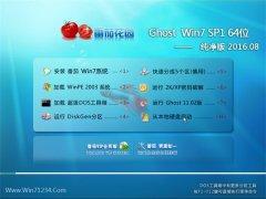 番茄花园Ghost Win7 64位 纯净版 2016.08(免激活)