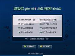 深度技术Ghost(免激活)Win7 32位 纯净版 2016.08