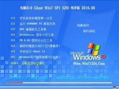 电脑公司Ghost Win7 32位 纯净版 2016.08(免激活)