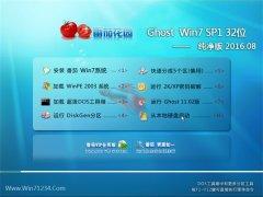 番茄花园Ghost Win7 32位 纯净版 2016.08(免激活)