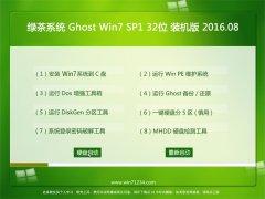 绿茶系统Ghost Win7(32位)装机版 2016.08(无需激活)