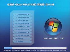 电脑店Ghost Win10 X64 装机版 2016.08(自动激活)