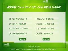 绿茶系统Ghost Win7(64位)装机版 2016.08(无需激活)