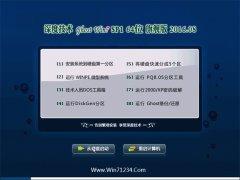 深度技术 Ghost Win7 64位 旗舰版 2016.08(自动激活)