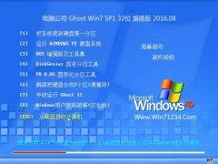电脑公司 Ghost Win7 32位 旗舰版 2016.08(免激活)