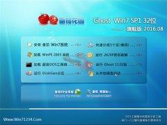 番茄花园 Ghost Win7 32位 旗舰版 2016.08(自动激活)