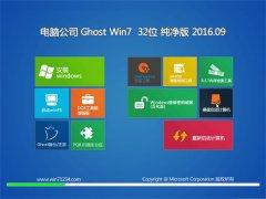 电脑公司 GHOST WIN7 32位 纯净版 V2016.09(永久激活)