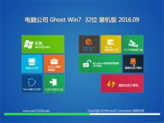 电脑公司 GHOST WIN7 32位 装机版 V2016.09(自动激活)