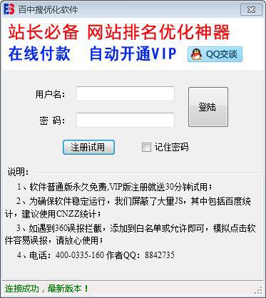 百中搜优化软件 V10.8.4 绿色版