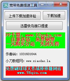 宽带免费提速工具 V1.0 绿色版