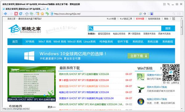 Avant Browser(Avant浏览器) V2016.08 中文版