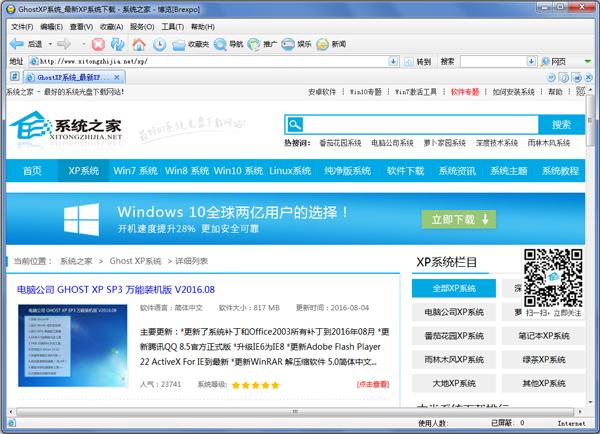 博览浏览器 V1.74 绿色版