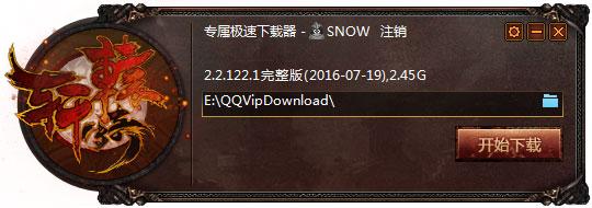 轩辕传奇2专属极速下载器 V2.2.122.1 QQ会员版