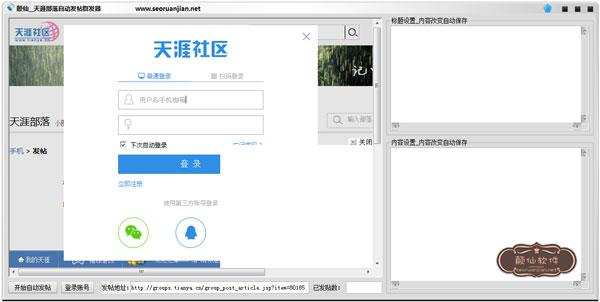 巅仙天涯部落自动发帖群发器 V1.0 绿色版