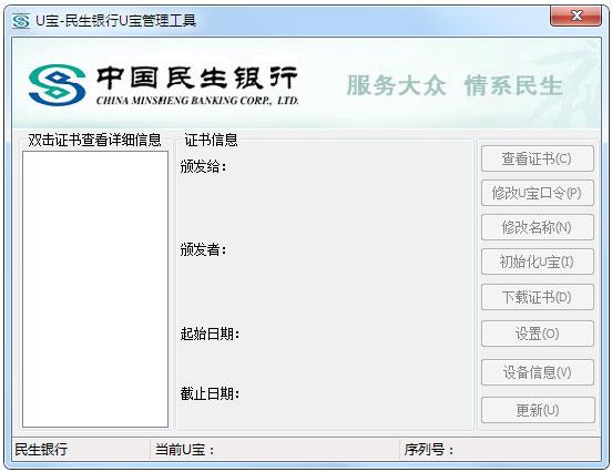 民生银行U宝管理工具 V1.0.0.16