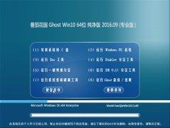 番茄花园 Ghost Win10 64位 纯净版 V2016.09(自动激活)