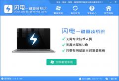 闪电一键重装系统下载|闪电一键重装系统工具v4.6.8