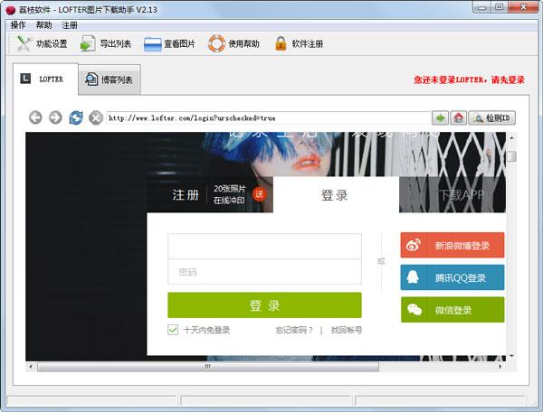 LOFTER图片下载助手 V2.13 绿色版