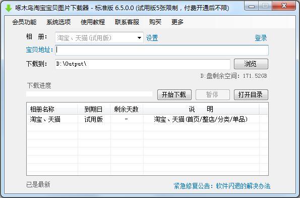 啄木鸟淘宝宝贝图片下载器 V6.5.0.0 标准版