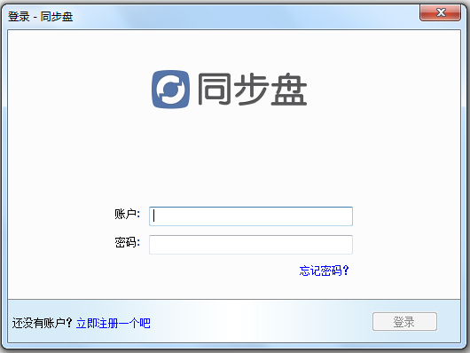 易美云同步盘 V1.8.16