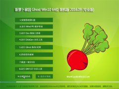 新萝卜家园 Ghost Win10 64位 装机版 V2016.09(免激活)