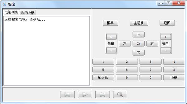 长虹智控软件 V1.0 绿色版