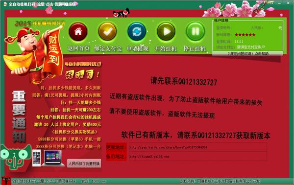 大富翁全自动挂机赚钱软件 V1.4 绿色版