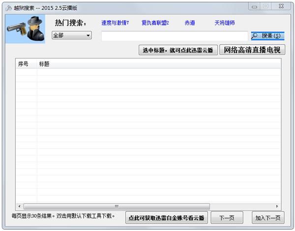 越狱搜索软件 V2.5