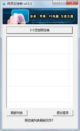 网灵一号(远程控制) V4.5.3