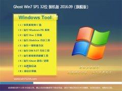 GHOST WIN7 32λ װ��� V2016.09(���ü���)