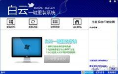 白云一键重装系统工具v6.2快速版