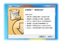系统基地一键重装系统软件v4.7官方版