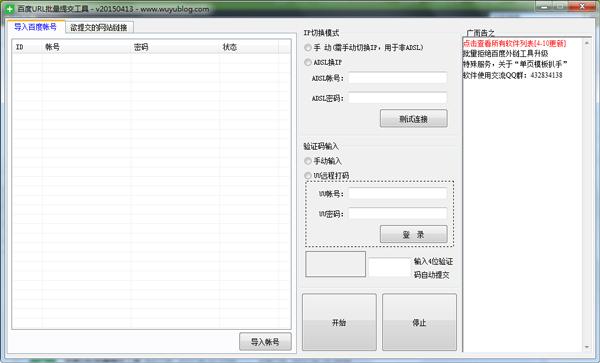 百度URL批量提交工具 V20150413 绿色版