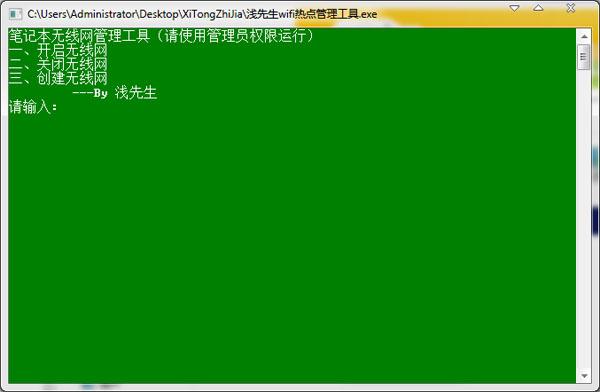 浅先生wifi热点管理工具 V1.0 绿色版