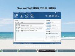 GHOST WIN7 64位 纯净版 2016年09月