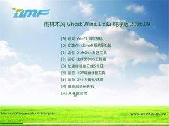 雨林木风Ghost Win8.1 32位 纯净版 2016年09月