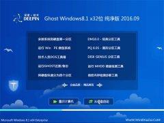 深度技术Ghost Win8.1 32位 纯净版 2016年09月